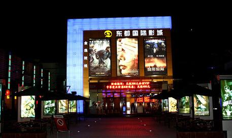 东都国际使用影院自助售票机