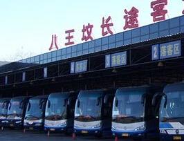 八王坟长途客运站