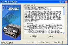 自助售票机T056打印机调试
