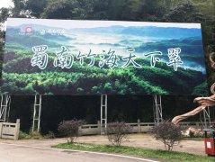 蜀南竹海安装了钱林景区自助取票机