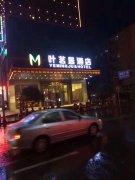 钱林酒店自助入住机亮相湖南叶茗居酒店
