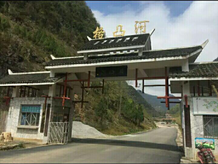 贵州紫云格凸河风景区